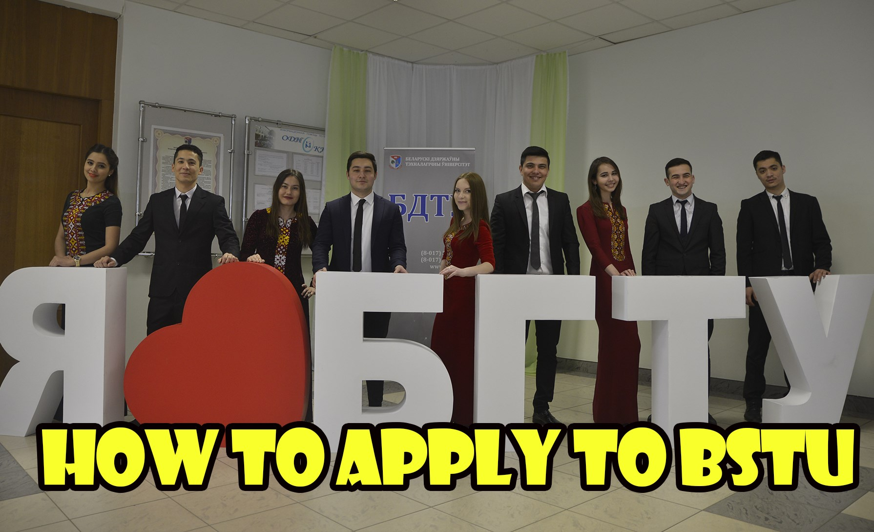 How to Apply to BSTU